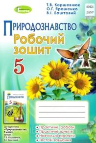 Робочий зошит Природознавство 5 клас Коршевнюк 2018
