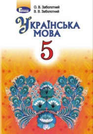 Українська мова 5 клас Заболотний 2018