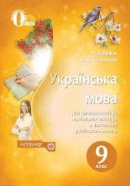 Українська мова 9 клас Ворон 2017