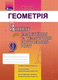 Зошит Геометрія 9 клас Істер 2017
