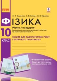 Зошит для лабораторних робіт Фізика 10 клас Божинова 2018