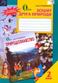 Зошит друга природи Природознавство 2 клас Грущинська 2013