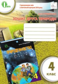 Зошит друга природи Природознавство 4 клас Грущинська 2017