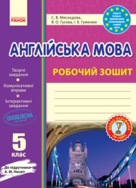 Робочий зошит Англійська мова 5 клас Мясоєдова (Несвіт) 2018