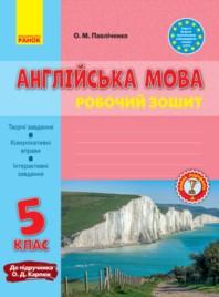 Робочий зошит Англійська мова 5 клас Павліченко 2018