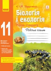 Робочий зошит Біологія 11 клас Задорожний 2019
