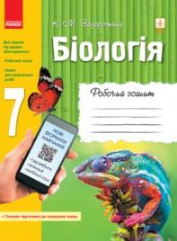 Робочий зошит Біологія 7 клас Задорожний 2019
