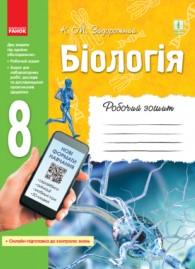 Робочий зошит Біологія 8 клас Задорожний 2019