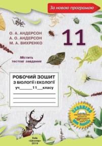 Робочий зошит Біологія і екологія 11 клас Андерсон 2019