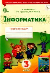 Робочий зошит Інформатика 3 клас Ломаковська 2017