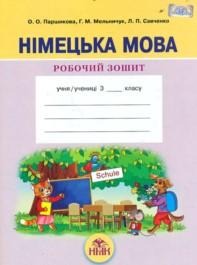 Робочий зошит Німецька мова 3 клас Паршикова