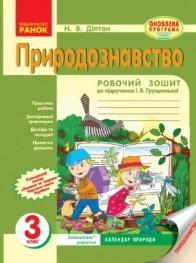 Робочий зошит Природознавство 3 клас Діптан (Грущинська)