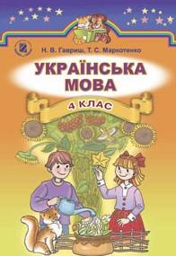 Українська мова 4 клас Гавриш 2015