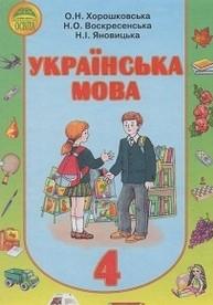 Українська мова 4 клас Хорошковська 2015