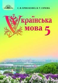Українська мова 5 клас Єрмоленко, Сичова 2018