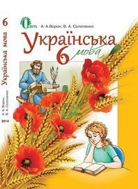 Українська мова 6 класс Ворон, Солопенко