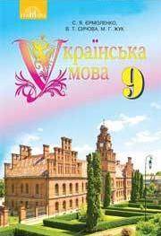 Українська мова 9 клас Єрмоленко 2017