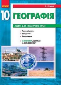 Зошит для практичних робіт Географія 10 клас Стадник 2018