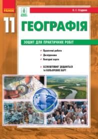 Зошит для практичних робіт Географія 11 клас Стадник 2019