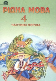Рідна мова 4 клас Вашуленко (1, 2 частина)