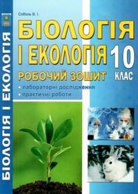 Робочий зошит Біологія і екологія 10 клас Соболь 2018