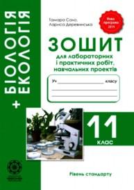 Зошит Біологія 11 клас Сало 2019