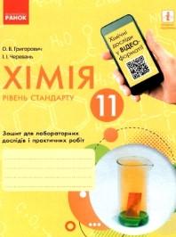 Зошит Хімія 11 клас Григорович 2019