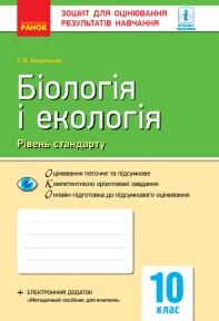 Зошит для оцінювання Біологія і екологія 10 клас Безручкова 2018