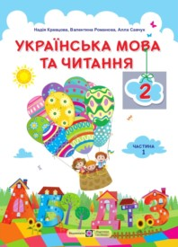 Українська мова 2 клас Кравцова, Романова 2019
