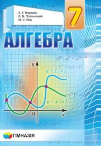 ГДЗ Алгебра 7 клас Мерзляк, Полонський 2020