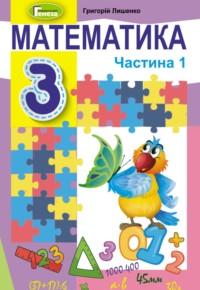 ГДЗ Математика 3 клас Лишенко 2020