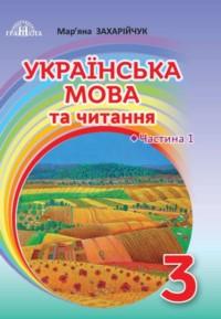 ГДЗ Українська мова 3 клас Захарійчук 2020