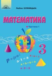 ГДЗ Математика 3 клас Оляницька 2020