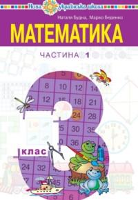 ГДЗ Математика 3 клас Будна, Беденко 2020