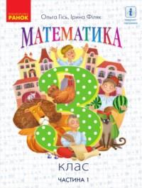 ГДЗ Математика 3 клас Гісь, Філяк 2020