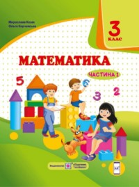 ГДЗ Математика 3 клас Козак, Корчевська 2020