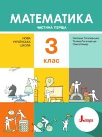 ГДЗ Математика 3 клас Логачевська 2020