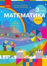 ГДЗ Математика 3 клас Скворцова, Онопрієнко 2020