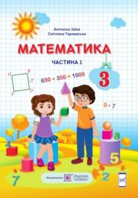 ГДЗ Математика 3 клас Заїка, Тарнавська 2020