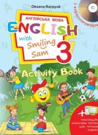 Робочий зошит Англійська мова 3 клас Карпюк 2020