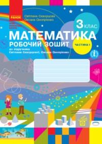 ГДЗ Робочий зошит Математика 3 клас Скворцова 2020