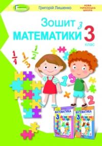 Зошит з Математики 3 клас Лишенко 2020