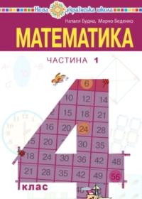 ГДЗ Математика 4 клас Будна, Беденко 2021
