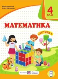 ГДЗ Математика 4 клас Козак, Корчевська 2021