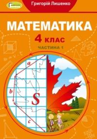 ГДЗ Математика 4 клас Лишенко 2021