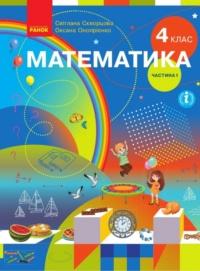 ГДЗ Математика 4 клас Скворцова, Онопрієнко 2021