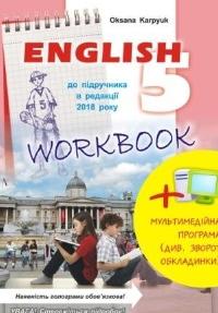 Робочий зошит Англійська мова 5 клас Карпюк 2018