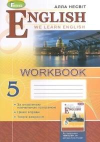 Робочий зошит Англійська мова 5 клас Несвіт 2018