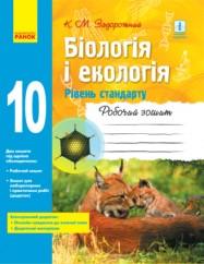 Робочий зошит Біологія і екологія 10 клас Задорожний 2018
