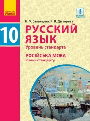 Русский язык 10 класс Баландина 2018 (10-й год)